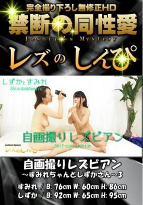 【無修正】 自画撮りレズビアン すみれちゃんとしずかさん 3