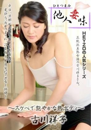 【無修正】 他人妻味~スケベで艶やかな熟ボディ~ 古川祥子