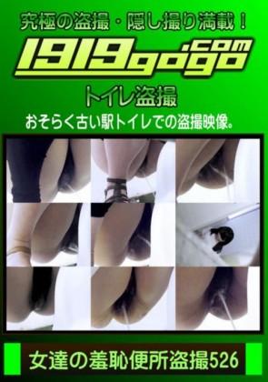 【無修正】 女達の羞恥便所盗撮 Vol.526