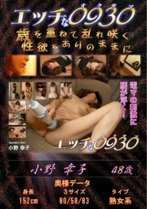 【無修正】 エッチな0930 電マの刺激に腰が浮く! 小野幸子