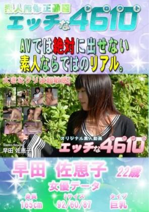 【無修正】 エッチな4610 大きなクリは超敏感! 早田佐恵子