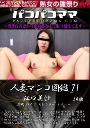 【無修正】 パコパコママ 人妻マンコ図鑑 Vol.71 江口美沙