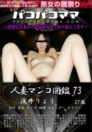 【無修正】 パコパコママ 人妻マンコ図鑑 Vol.73 浅井りょう