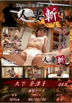 【無修正】 人妻斬り スケベ人妻にたっぷり中出し 久下奈津子
