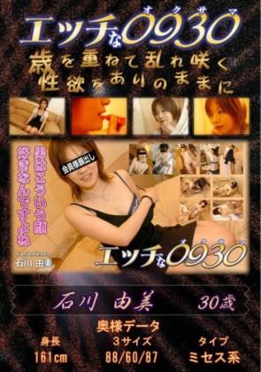 【無修正】 エッチな0930 男はこういう顔好きなんですよね 石川由美