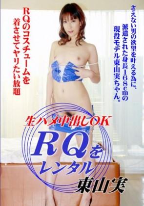 【無修正】 元RQのいい女を貸し出し! 東山実