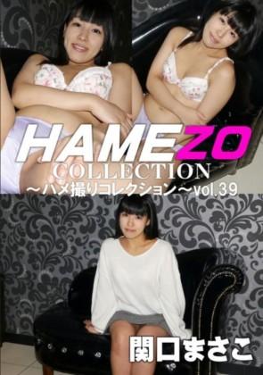 【無修正】 HAMEZO ハメ撮りコレクション vol.39 関口まさこ