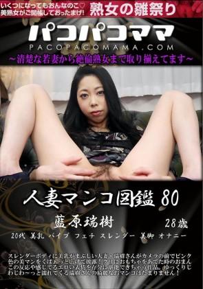 【無修正】 パコパコママ 人妻マンコ図鑑 Vol.80 藍原瑞樹