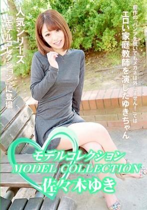 【無修正】 モデルコレクション 佐々木ゆき