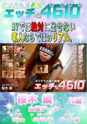 【無修正】 エッチな4610 褐色ボディとロリフェイス 桜木綾