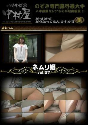 【無修正】 ネムリ姫 Vol.57