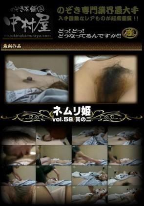 【無修正】 ネムリ姫 Vol.58 其の二