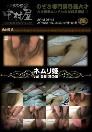 【無修正】 ネムリ姫 Vol.58 其の三