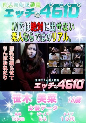 【無修正】 エッチな4610 巨乳を揺らせてちんぽおねだり 笹木美菜
