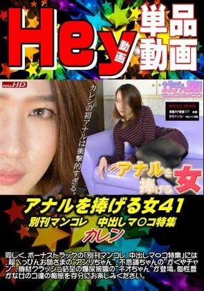 【無修正】 【ガチん娘! 2期】 アナルを捧げる女41 DISC.3 アンリ かぐや ネオ