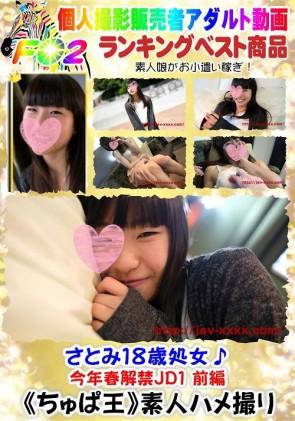 【無修正】 さとみ18歳処女♪今年春解禁JD1 DISC.1