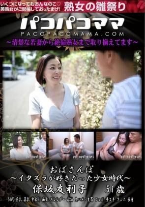 【無修正】 パコパコママ おばさんぽ ~イタズラが好きだった少女時代~ 保坂友利子