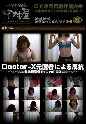 【無修正】 DoctorーX元医者による反抗 私は元医者です。vol.68