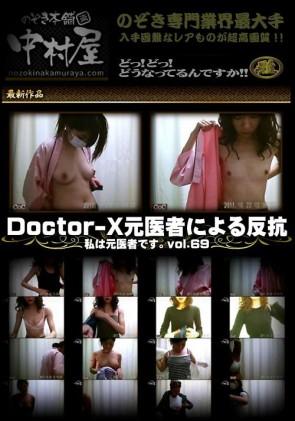【無修正】 DoctorーX元医者による反抗 私は元医者です。vol.69