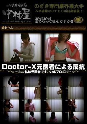 【無修正】 DoctorーX元医者による反抗 私は元医者です。vol.70