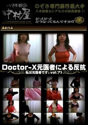 【無修正】 DoctorーX元医者による反抗 私は元医者です。vol.71