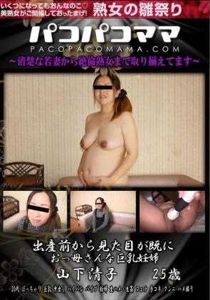 【無修正】 パコパコママ 出産前から見た目が既におっ母さんな巨乳妊婦 山下清子