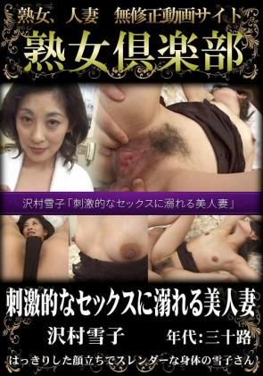 【無修正】 沢村雪子 無修正動画「刺激的なセックスに溺れる美人妻」