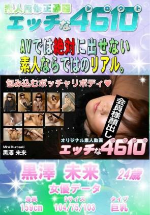 【無修正】 エッチな4610 包み込むポッチャリボディ 黒澤未来