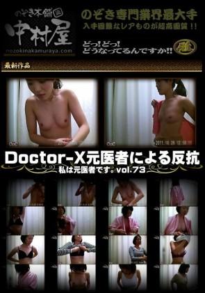 【無修正】 DoctorーX元医者による反抗 私は元医者です。vol.73