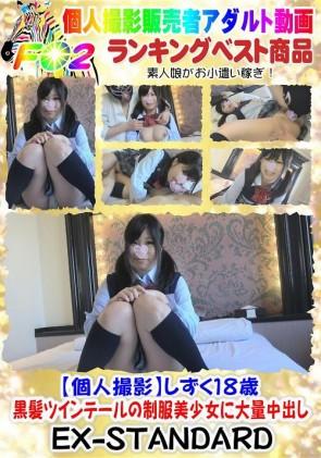 【無修正】 【個人撮影】しずく18歳 黒髪ツインテールの制服美少女に大量中出し