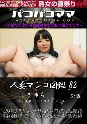 【無修正】 パコパコママ 人妻マンコ図鑑 vol.82 まゆら
