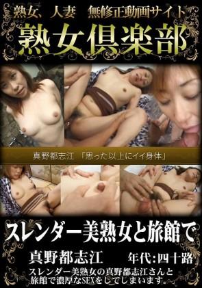 【無修正】 真野都志江 無修正動画「スレンダー美熟女と旅館で」