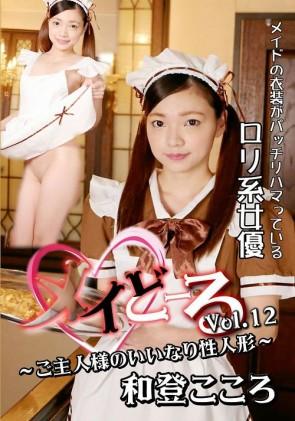【無修正】 メイどーる Vol.12 ~ご主人様のいいなり性人形~ 和登こころ