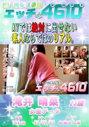 【無修正】 エッチな4610 スレンダーなパイパンボディ 滝井晴菜