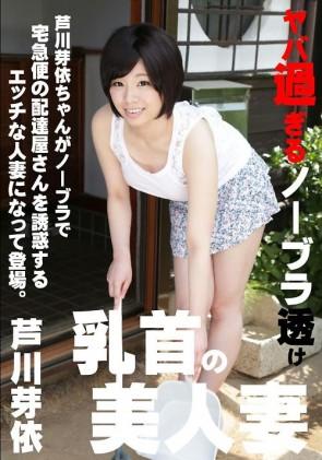 【無修正】 ヤバ過ぎるノーブラ透け乳首の美人妻 芦川芽依
