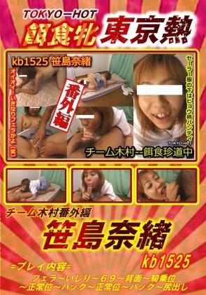 【無修正】 餌食珍道中 Vol.1525 笹島奈緒