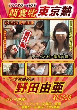 【無修正】 餌食珍道中 Vol.1526 野田由亜