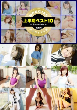 【無修正】 一本道上半期ベスト10 スペシャル版 6ー10位