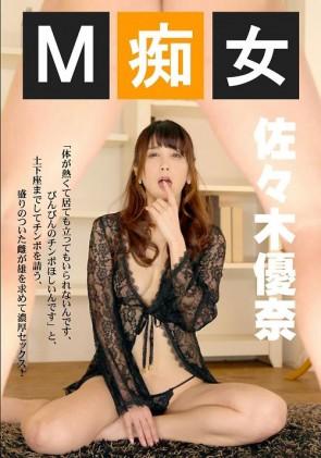 【無修正】 M痴女 佐々木優奈
