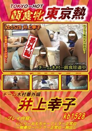 【無修正】 餌食珍道中 Vol.1528 井上幸子
