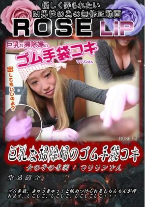 【無修正】 巨乳な掃除婦のゴム手袋コキ マリリンさん
