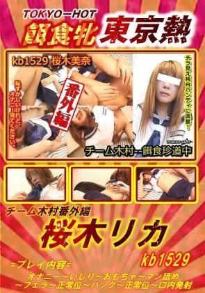 【無修正】 餌食珍道中 Vol.1529 桜木リカ