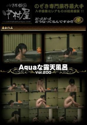 【無修正】 Aquaな露天風呂Vol.200