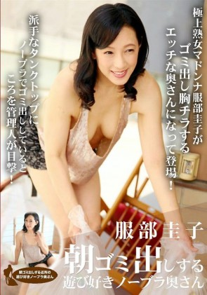 【無修正】 朝ゴミ出しする近所の遊び好きノーブラ奥さん 服部圭子