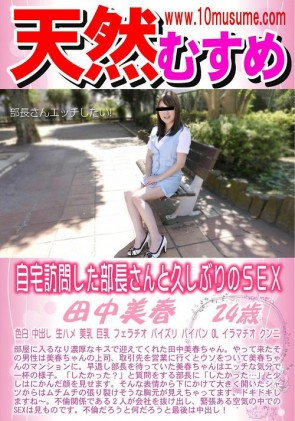 【無修正】 天然むすめ 自宅訪問した部長さんと久しぶりのSEX 田中美春