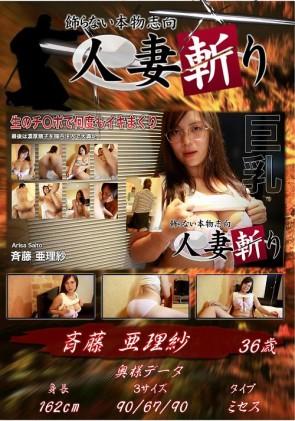 【無修正】 人妻斬り 生のチ〇ポで何度もイキまくり 斉藤亜理紗