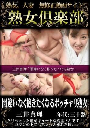 【無修正】 三井真理 無修正動画「間違いなく抱きたくなるポッチャリ熟女」