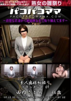 【無修正】 パコパコママ 素人奥様初撮りドキュメント Vol.69 山内さとみ