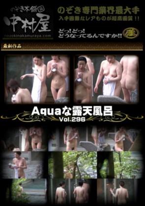 【無修正】 Aquaな露天風呂Vol.296