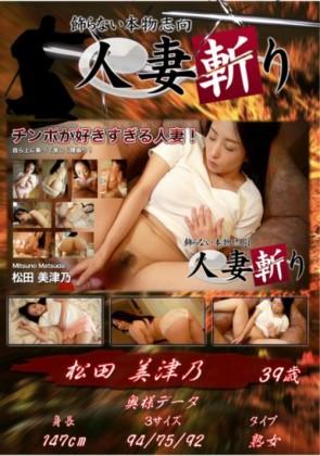 【無修正】 人妻斬り チンポが好きすぎる人妻! 松田美津乃